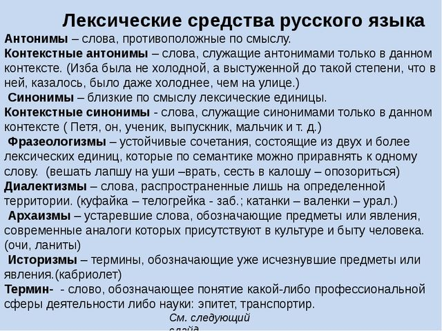 Лексические средства русского языка Антонимы – слова, противоположные по смы...