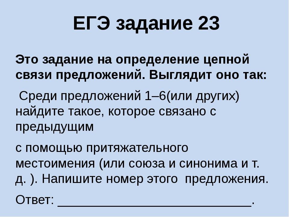 ЕГЭ задание 23 Это задание на определение цепной связи предложений. Выглядит...