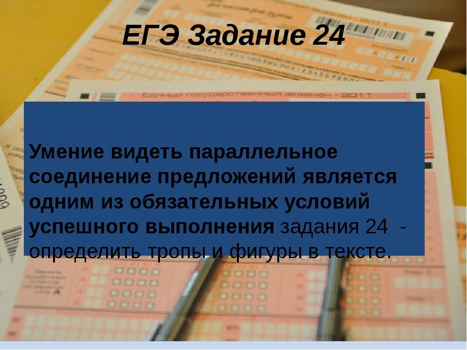 ЕГЭ Задание 24 Умение видеть параллельное соединение предложений является одн...