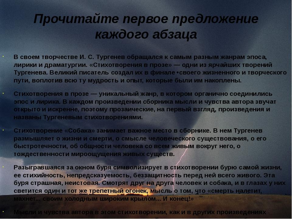 Прочитайте первое предложение каждого абзаца В своем творчестве И. С. Тургене...