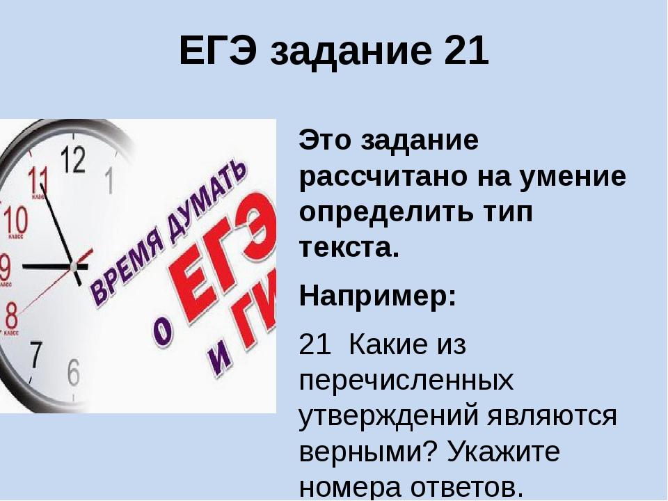 ЕГЭ задание 21 Это задание рассчитано на умение определить тип текста. Наприм...