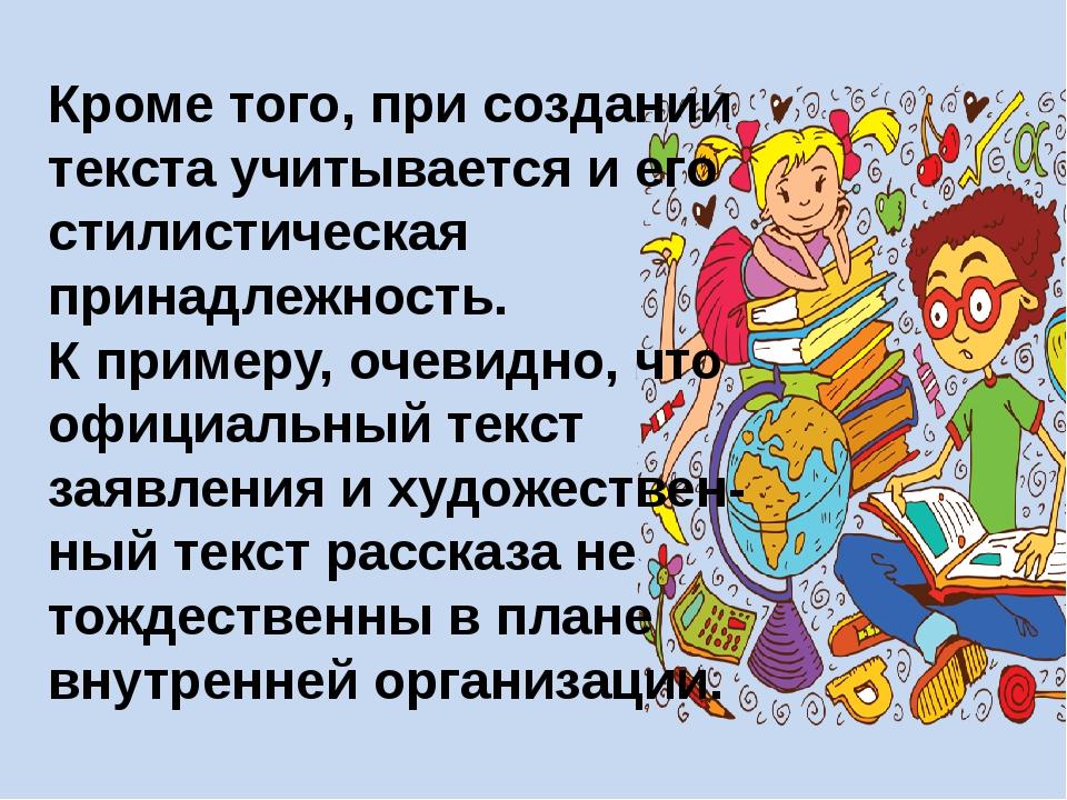 Кроме того, при создании текста учитывается и его стилистическая принадлежнос...