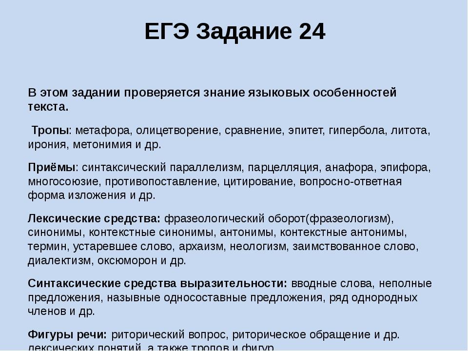 ЕГЭ Задание 24 В этом задании проверяется знание языковых особенностей текста...