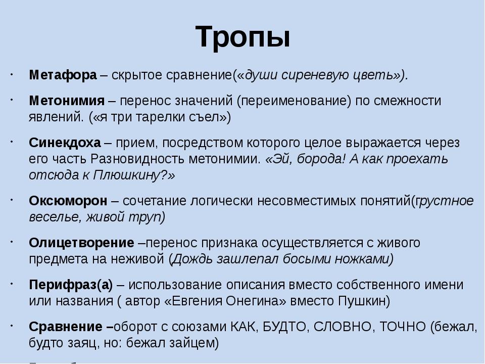 Тропы Метафора – скрытое сравнение(«души сиреневую цветь»). Метонимия – перен...