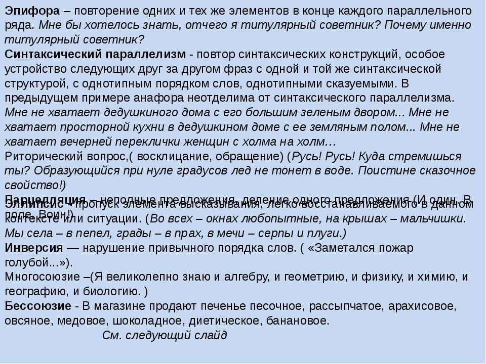 Эпифора – повторение одних и тех же элементов в конце каждого параллельного р...