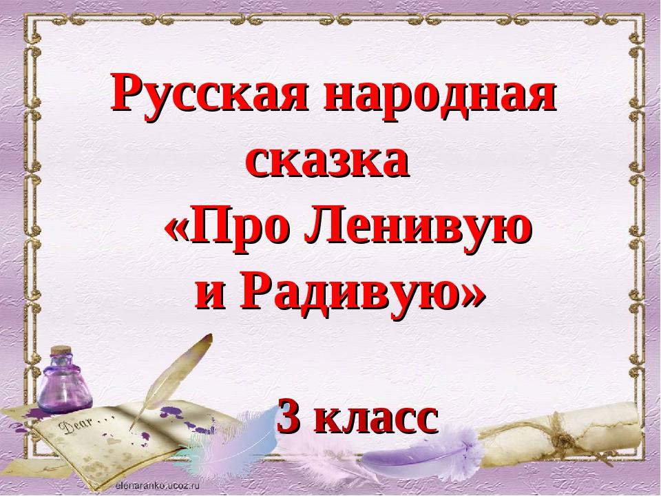 Русская народная сказка «Про Ленивую и Радивую» 3 класс