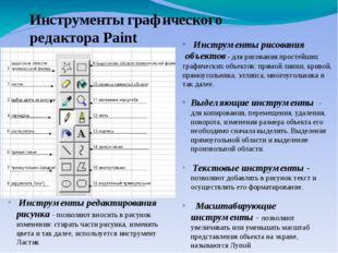 Инструменты рисования объектов - для рисования простейших графических объект