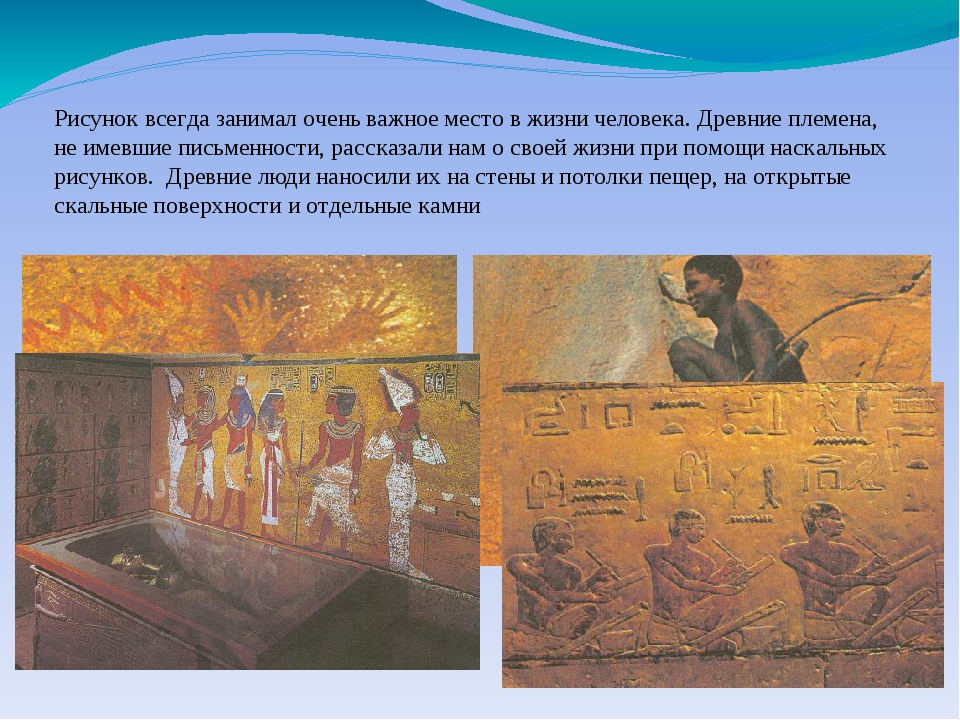 Рисунок всегда занимал очень важное место в жизни человека. Древние племена,...
