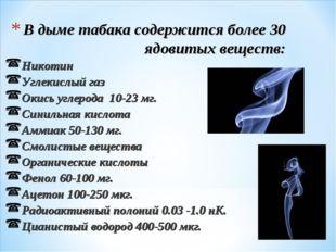 В дыме табака содержится более 30 ядовитых веществ: Никотин Углекислый газ Ок