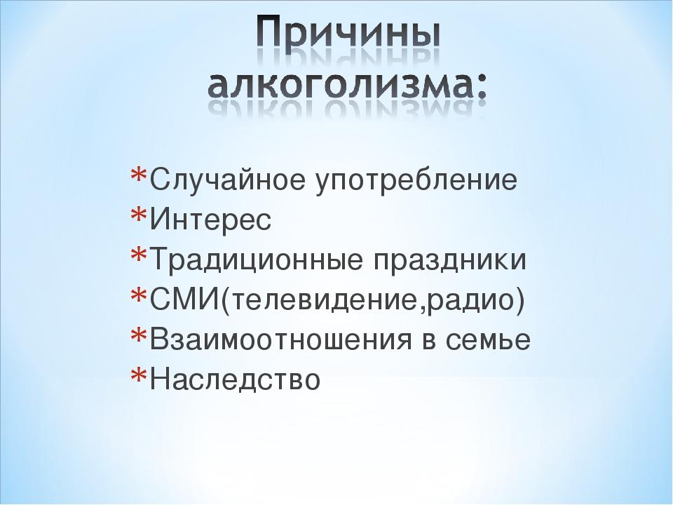 Случайное употребление Интерес Традиционные праздники СМИ(телевидение,радио)...