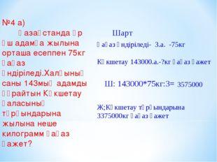 №4 а) Қазақстанда әр үш адамға жылына орташа есеппен 75кг қағаз өндіріледі.Ха