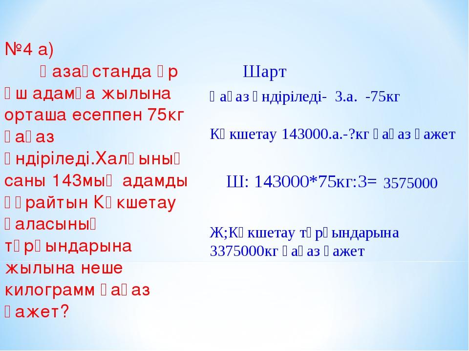 №4 а) Қазақстанда әр үш адамға жылына орташа есеппен 75кг қағаз өндіріледі.Ха...
