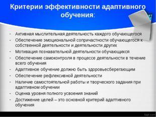 Критерии эффективности адаптивного обучения: Активная мыслительная деятельнос
