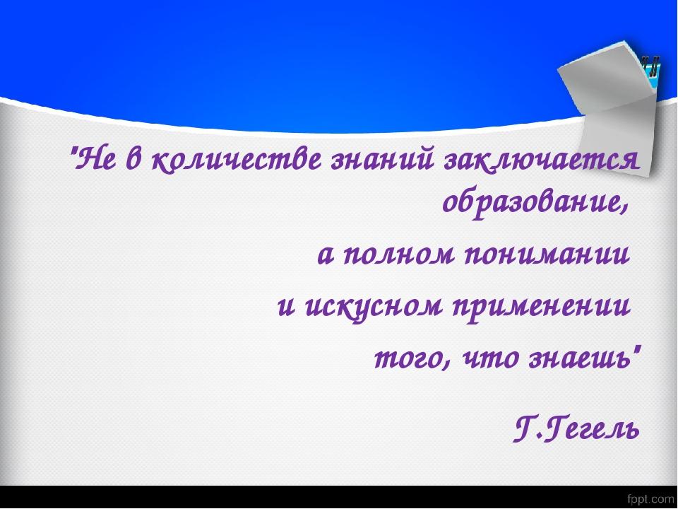 """""""Не в количестве знаний заключается образование, а полном понимании и искусн..."""