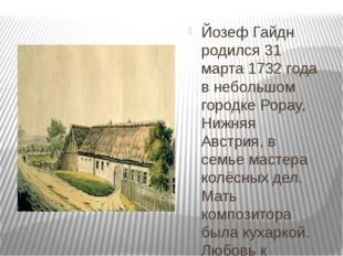 Йозеф Гайдн родился 31 марта 1732 года в небольшом городке Рорау, Нижняя Авс