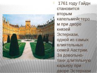 1761 году Гайдн становится вторым капельмейстером при дворе князей Эстерхаз