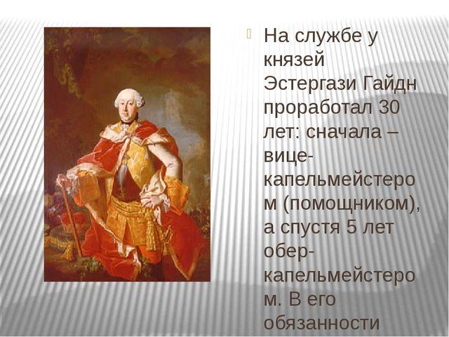 На службе у князей Эстергази Гайдн проработал 30 лет: сначала – вице-капельм...