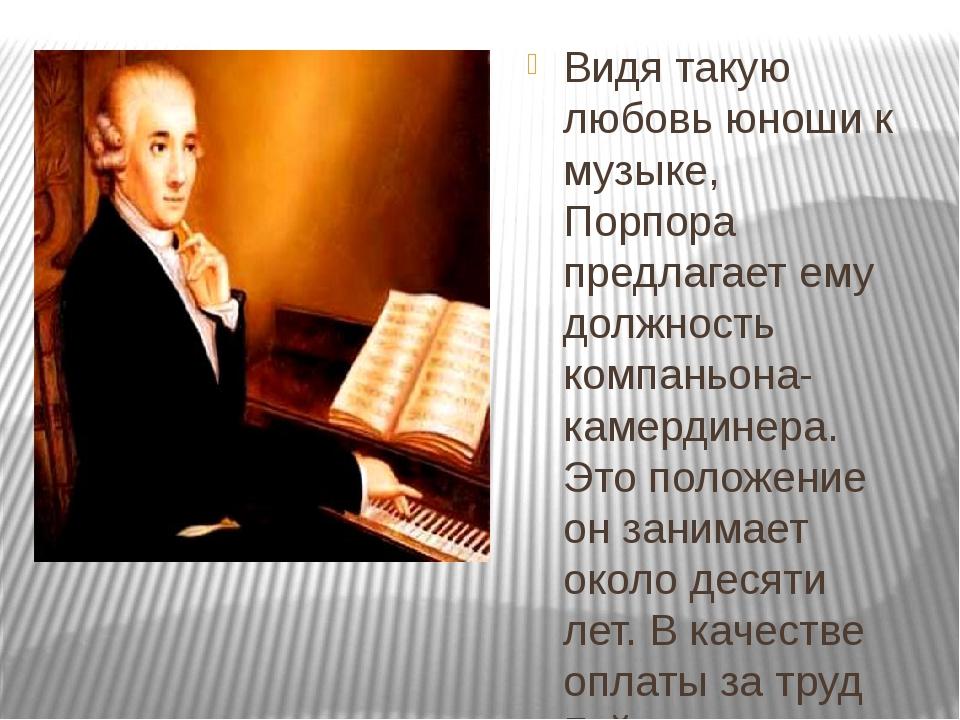 Видя такую любовь юноши к музыке, Порпора предлагает ему должность компаньон...