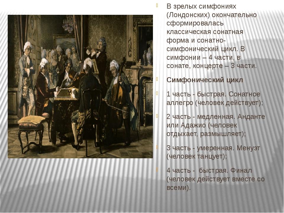 Взрелых симфониях (Лондонских) окончательно сформировалась классическая сон...