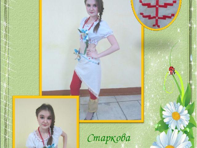 Старкова Катерина