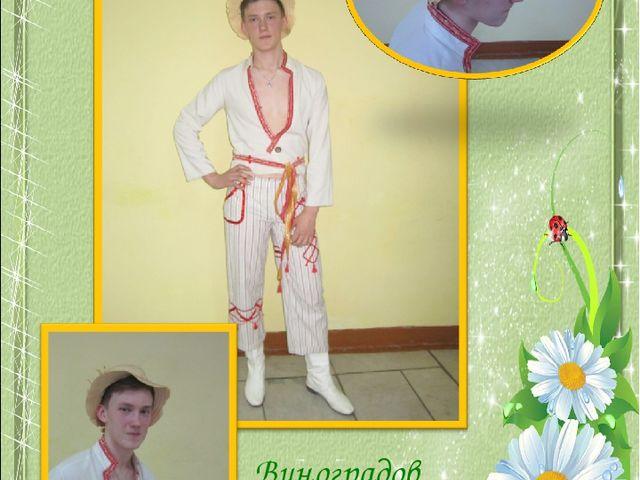 Виноградов Виктор