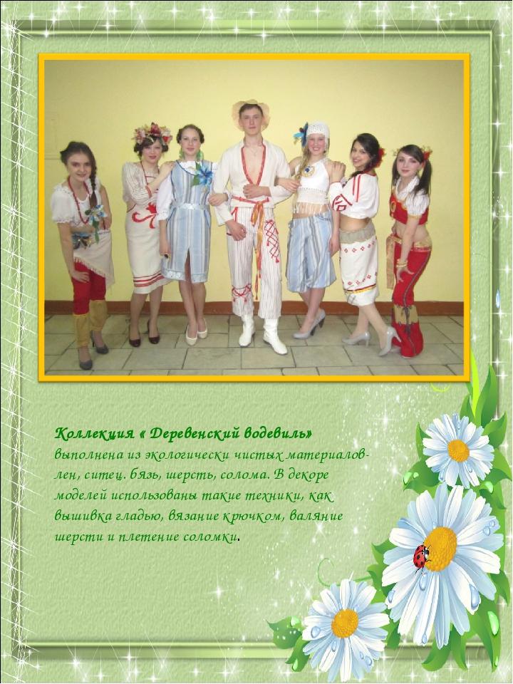 Коллекция « Деревенский водевиль» выполнена из экологически чистых материалов...