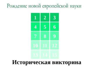 1 Вопрос №1: « Он подрывал фундамент веры» Ответ: Н. Коперник