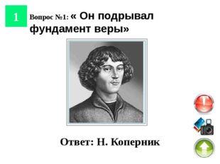 4 Вопрос №4: «Он остановил Солнце и привел в движение Землю» Ответ: Н. Копер