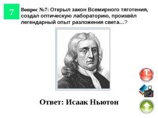 3 Вопрос №3 «Он поднял свой голос за свободу мысли для всех народов и за эту