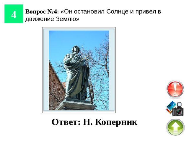 2 Вопрос №2: « Враг всякого закона, всякой веры» Ответ: Джордано Бруно