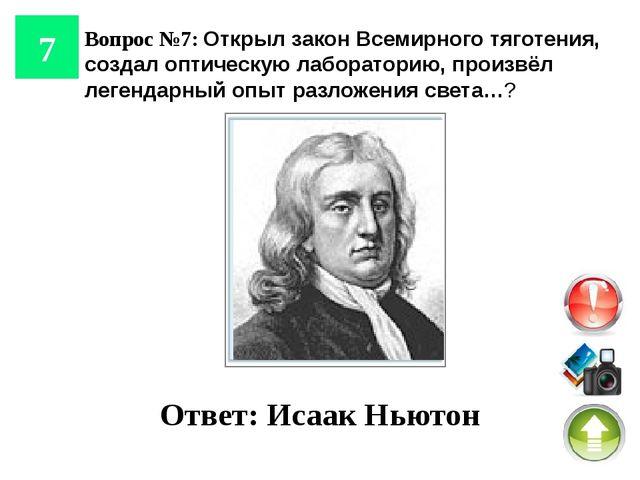 3 Вопрос №3 «Он поднял свой голос за свободу мысли для всех народов и за эту...