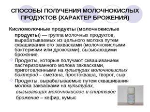СПОСОБЫ ПОЛУЧЕНИЯ МОЛОЧНОКИСЛЫХ ПРОДУКТОВ (ХАРАКТЕР БРОЖЕНИЯ) Кисломолочные п