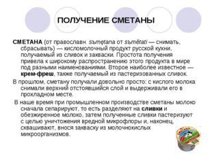 ПОЛУЧЕНИЕ СМЕТАНЫ СМЕТАНА (от православн. sъmętana от sъmětati— снимать, сбр