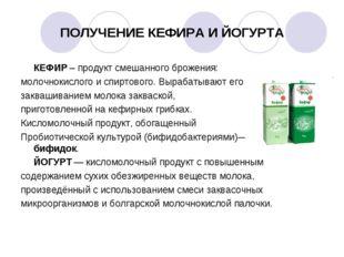 ПОЛУЧЕНИЕ КЕФИРА И ЙОГУРТА КЕФИР – продукт смешанного брожения: молочнокисло