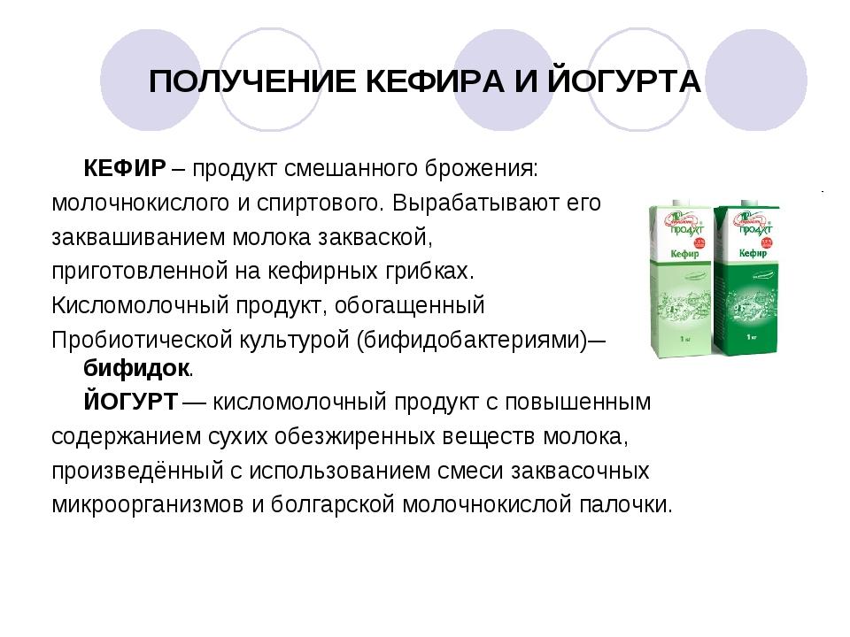 ПОЛУЧЕНИЕ КЕФИРА И ЙОГУРТА КЕФИР – продукт смешанного брожения: молочнокисло...
