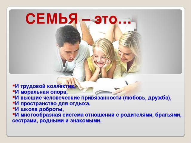 СЕМЬЯ – это… И трудовой коллектив, И моральная опора, И высшие человеческие п...