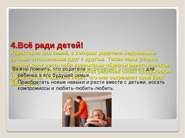 4.Всё ради детей! Характерна для семей, в которых родители недовольны своими...