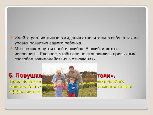 5. Ловушка «Идеальные родители». Такая ловушка возникает в результате челове...