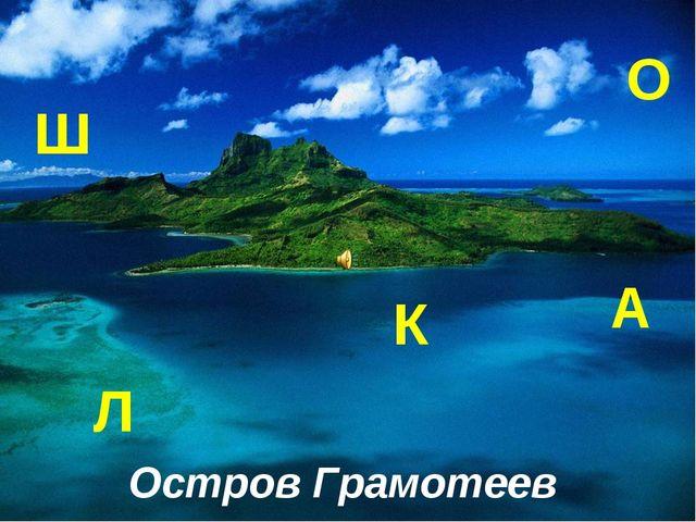 Остров Грамотеев Л А Ш О К