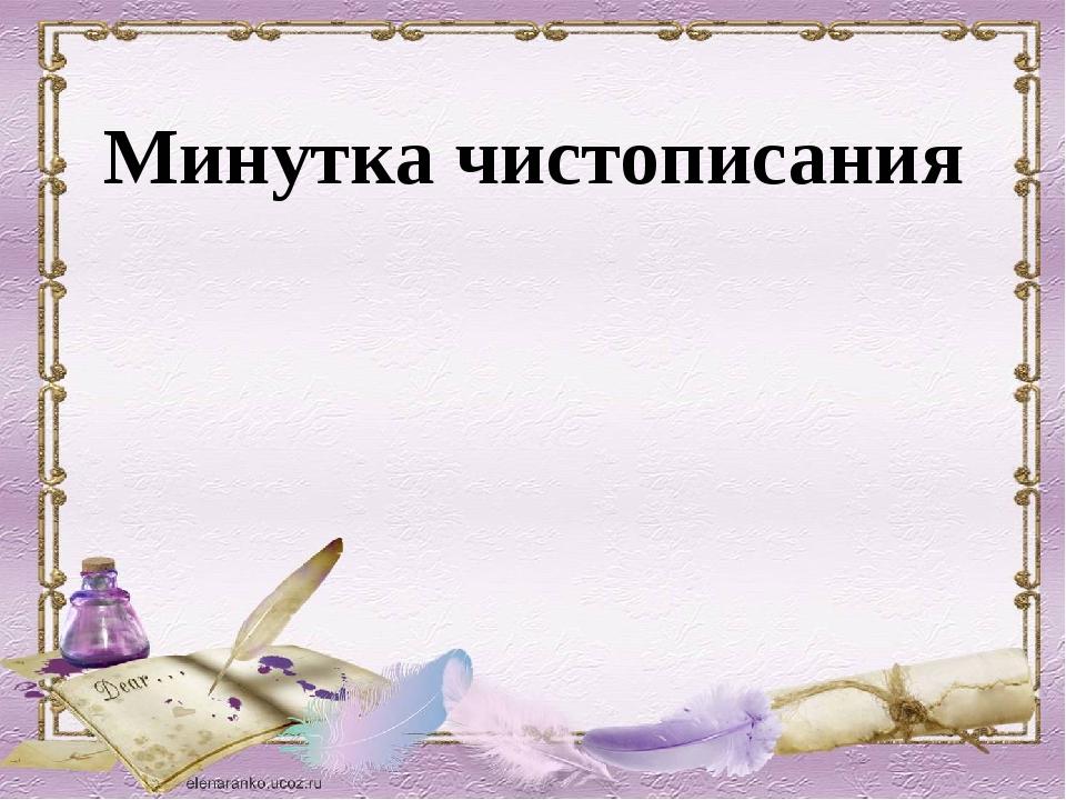 в..зал п…аж.р Словарная работа