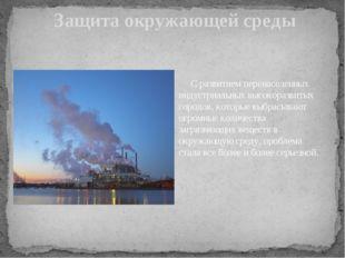 Защита окружающей среды С развитием перенаселенных индустриальных высокоразв
