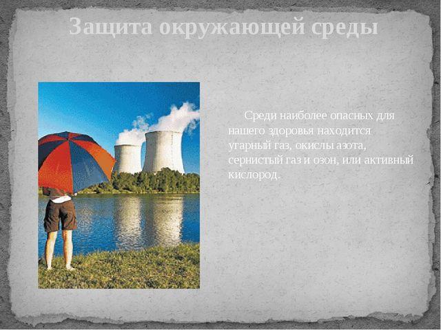 Защита окружающей среды Среди наиболее опасных для нашего здоровья находится...
