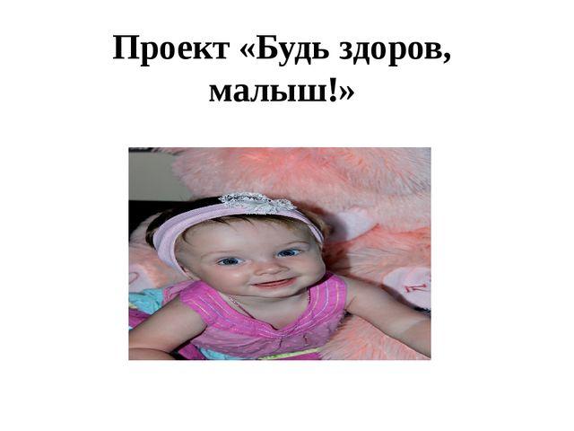 Проект «Будь здоров, малыш!»