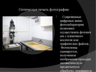 Оптическая печать фотографии Современные цифровые мини-фотолаборатории позвол