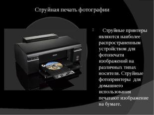 Струйная печать фотографии Струйные принтеры являются наиболее распространенн