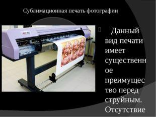 Сублимационная печать фотографии Данный вид печати имеет существенное преимущ