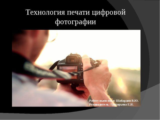 Технология печати цифровой фотографии Работу выполнил: Шабардин В.Ю. Руководи...