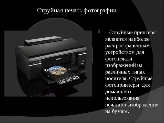 Струйная печать фотографии Струйные принтеры являются наиболее распространенн...