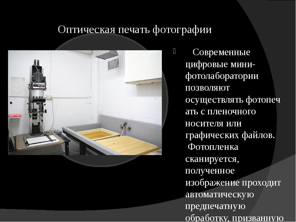Оптическая печать фотографии Современные цифровые мини-фотолаборатории позвол...