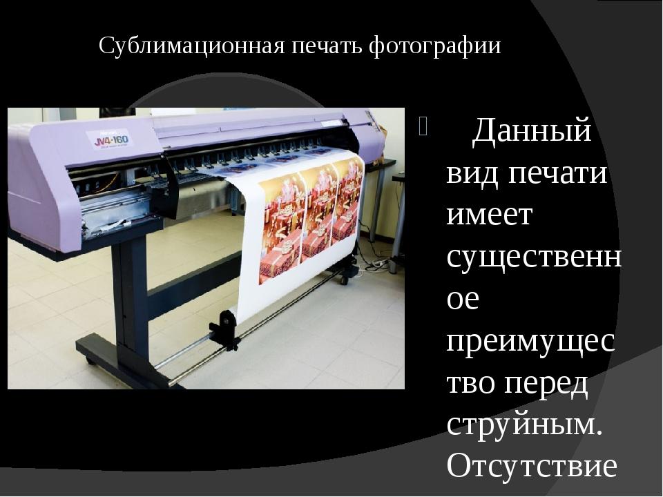Сублимационная печать фотографии Данный вид печати имеет существенное преимущ...